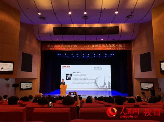 中外艺术院校专家学者齐聚北京共话面向未来的亚洲艺术