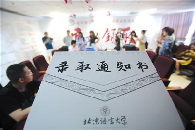 北京首批高考录取通知书已送达本科普通批录取16日开始