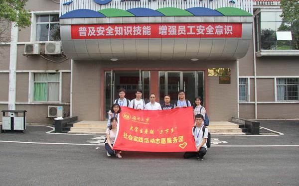 湖南大學學生暑期下鄉開展系列環保調研