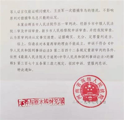 大学生非法捕燕隼蒋家第四代蒋友青大婚获刑再审申请被驳