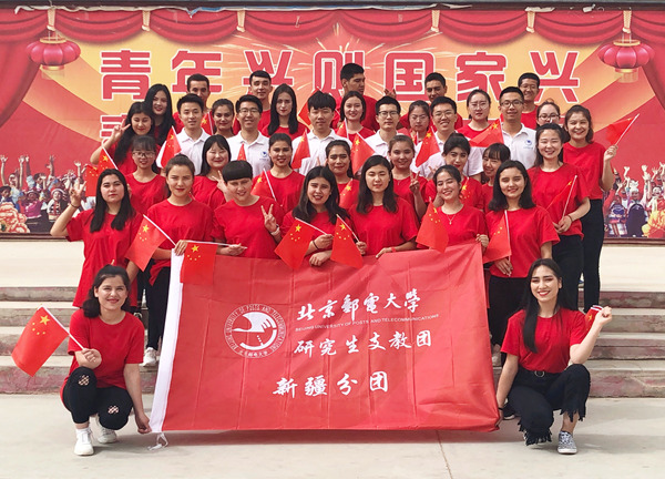 北邮研究生支教团成立10周年 青春绽放在祖国西部热土