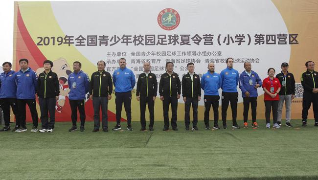 2019年全國青少年校園足球夏令營啟動