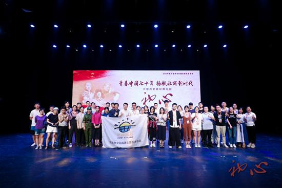 大型历史题材舞台剧《初心》开演