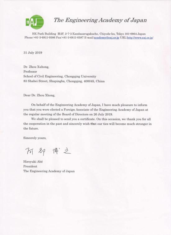 重庆大学周绪红教授当选日本工程院外籍院士