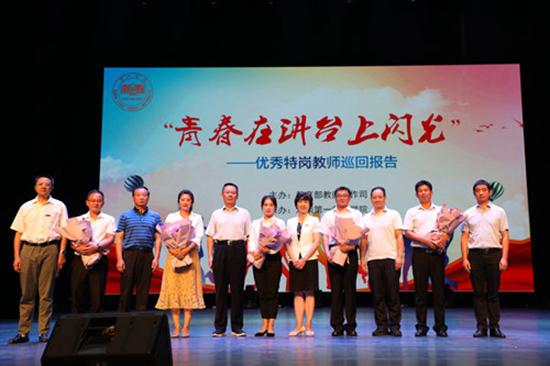 全国优秀特岗教师走进湖南 亲述乡村从教乐教故事