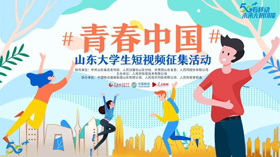 "<b>""青春中国""山东大学生短视频征集活动启动</b>"