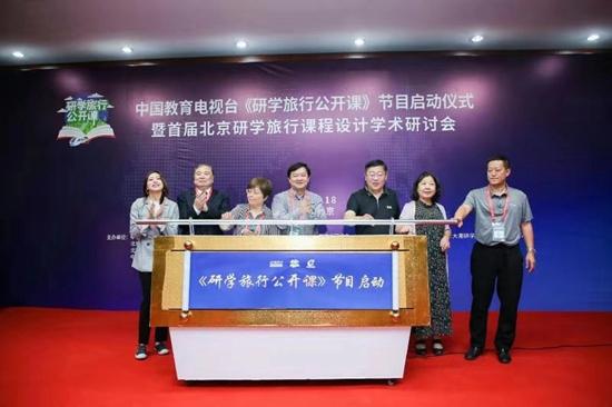 首届北京研学旅行课程设计学术研讨会启动