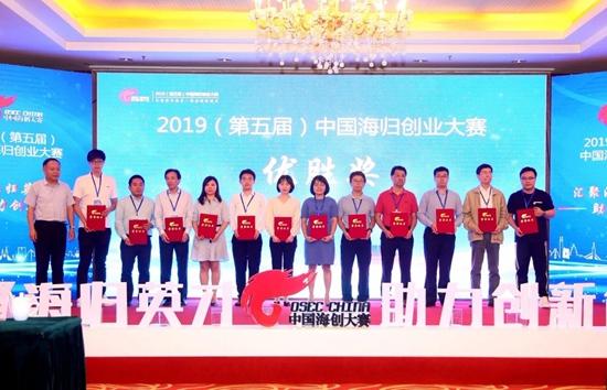 2019中国海归创业大赛落幕