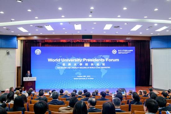 40余所中外大学校长齐聚南开纵论世界一流大学建设
