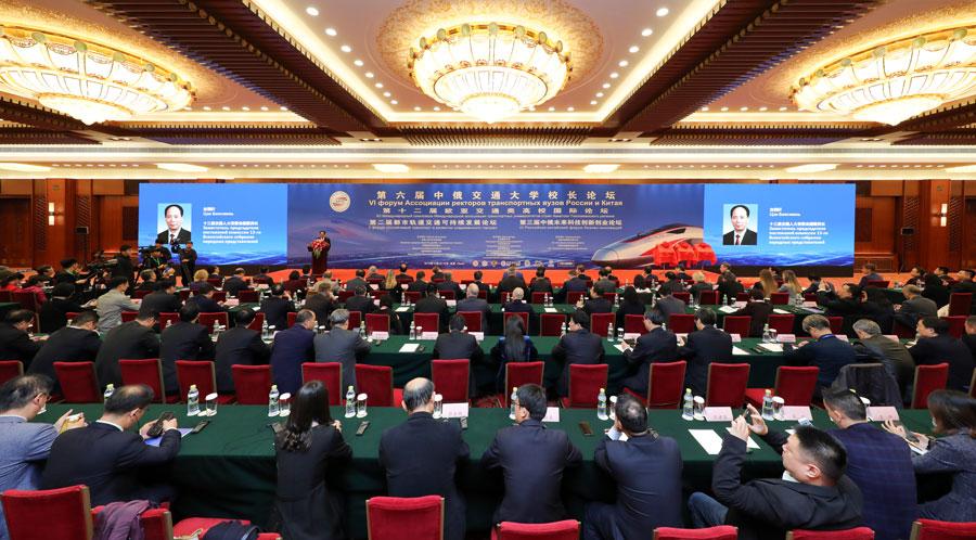 第六届中俄交通大学校长论坛开幕推动交通领域人才培养
