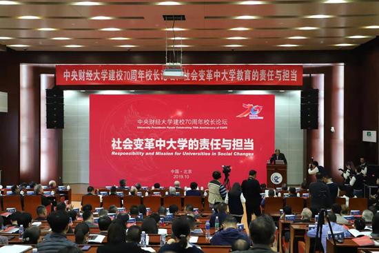 中央财经大学举行建校70周年校长论坛