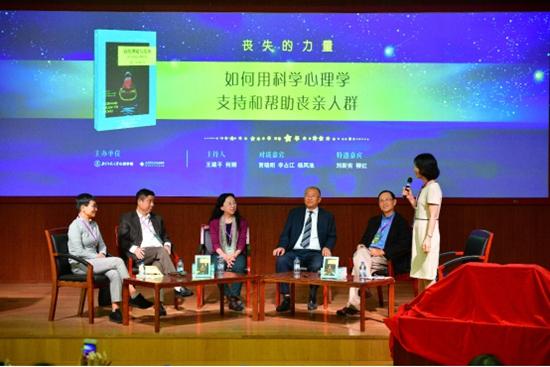 首届中国哀伤与干预国际研讨会在京举行