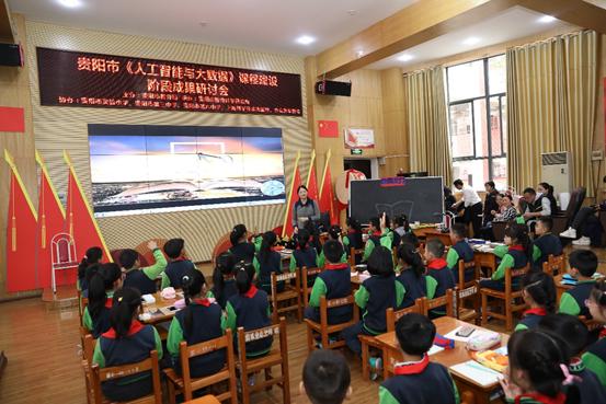 贵阳市举办《人工智能与大数据》课程建设阶段成果研讨会