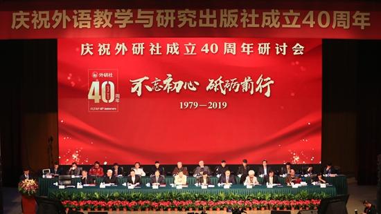 庆祝外研社成立40周年研讨会在京举行