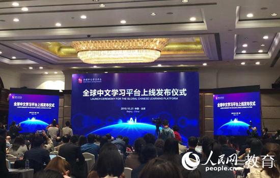 全球中文学习平台正式上线