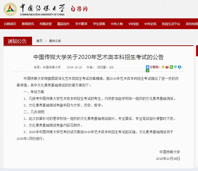 中国传媒大学2020年艺考改革初试仅考文史哲