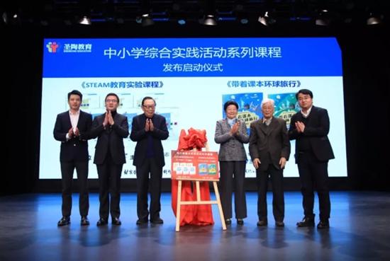 圣陶教育新版教材发布会在京举行