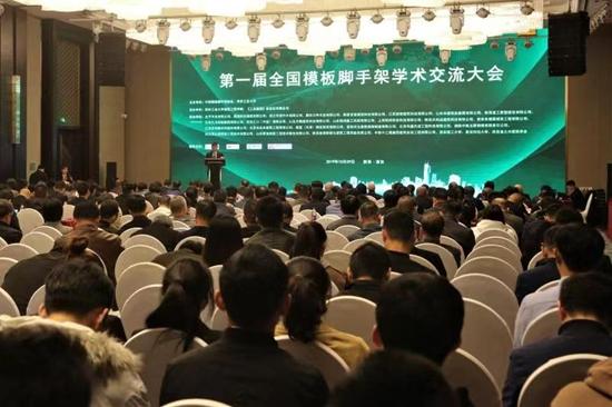 首届全国模板脚手架学术交流大会举行
