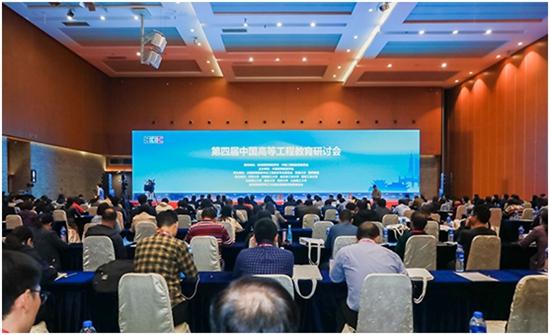 第四届中国高等工程教育研讨会在南京举办