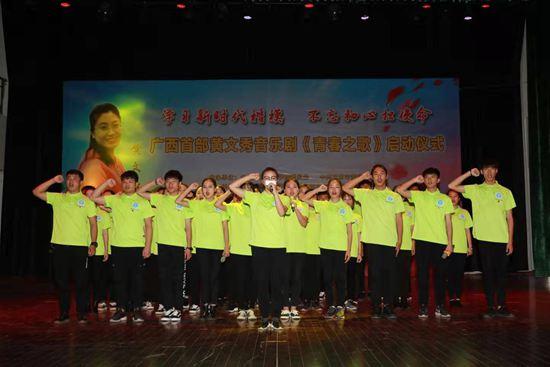 以黄文秀为题材的音乐剧《青春之歌》在玉林师范学院启动