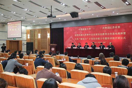 """中国政法大学""""江苏青年企业家法治教育合作基地""""揭牌"""