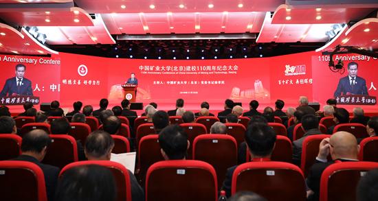矿大(北京)建校110周年:加快建设世界一流能源科技大学
