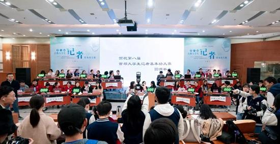 第八届首都大学生记者基本功大赛举办