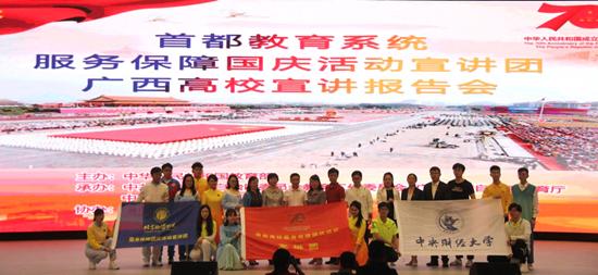 首都教育系统服务保障国庆活动宣讲团走进广西