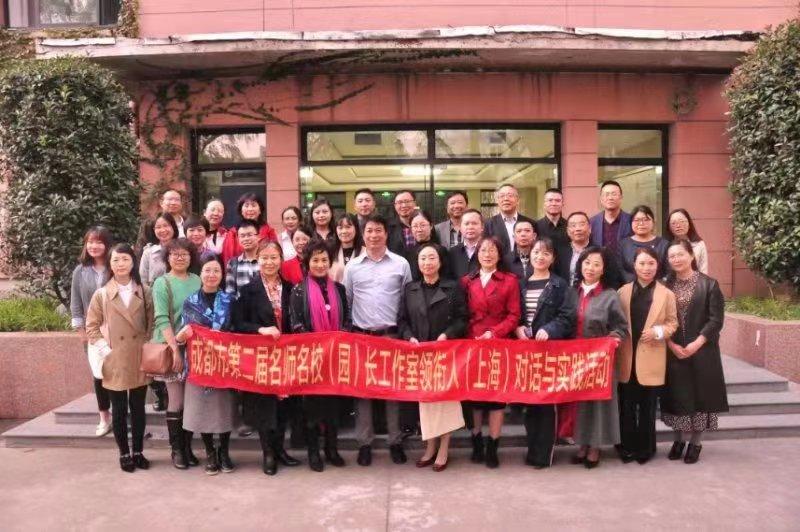 """成都市名师名(园)校长领衔人""""组团""""赴上海开展对话与实践活动"""