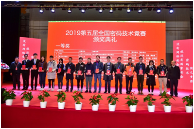 第五届全国密码技术竞赛决赛暨颁奖典礼在北邮举行