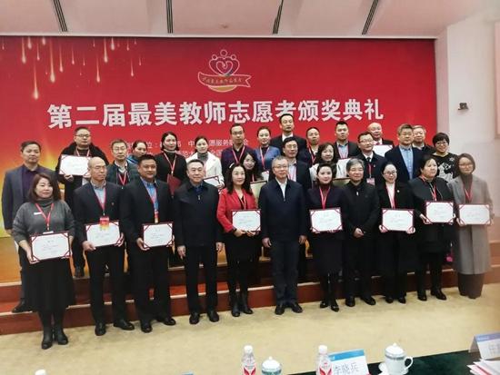 第二届最美教师志愿者颁奖典礼在京举行