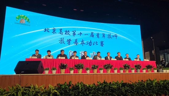 北京高校第十一届青年教师教学基本功比赛举办