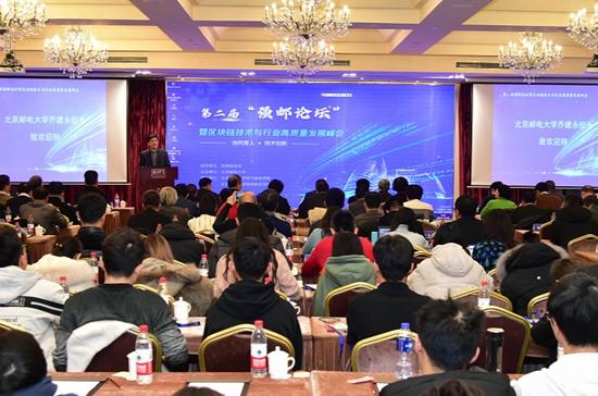 第二届强邮论坛暨区块链技术与行业高质量发展峰会举办