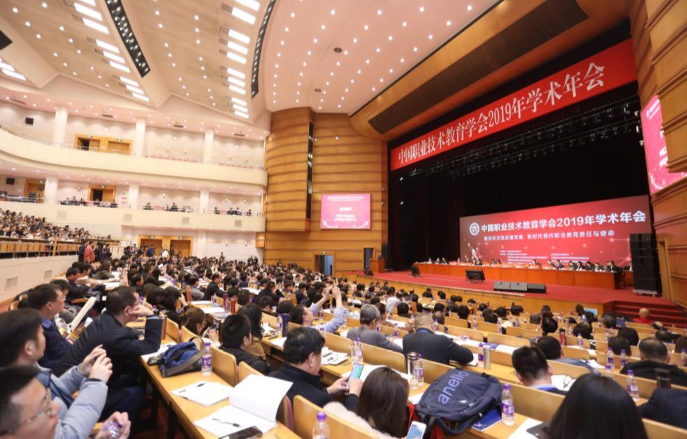 中国职业技术教育学会2019年学术年会在京召开