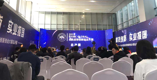 第三届北航全球创新创业大赛总决赛落幕
