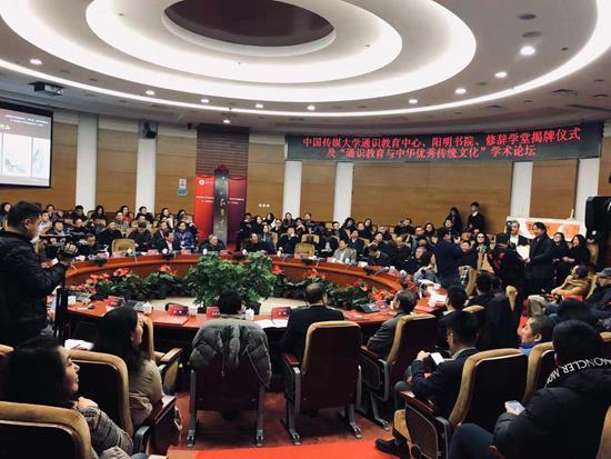 中国传媒大学通识教育中心正式揭牌成立