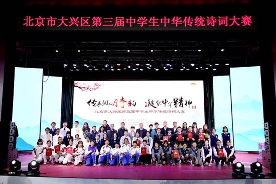 北京市大兴区第三届中学生中华传统诗词大赛落幕