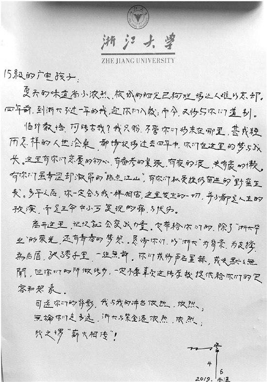 浙大老师写上百封信和学生谈学习聊恋爱