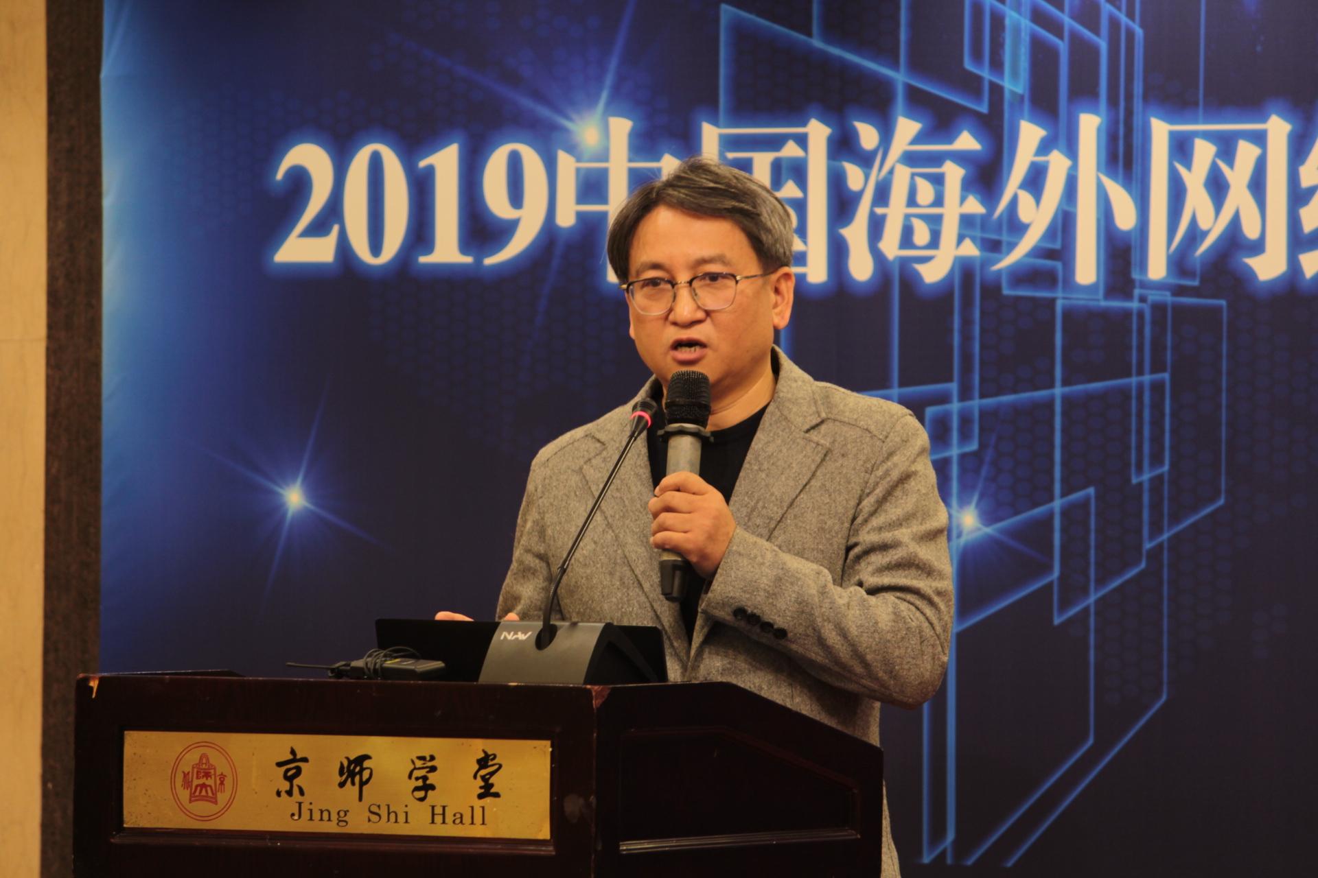 2019中国大学、城市、央企海外网络传播力报告发布