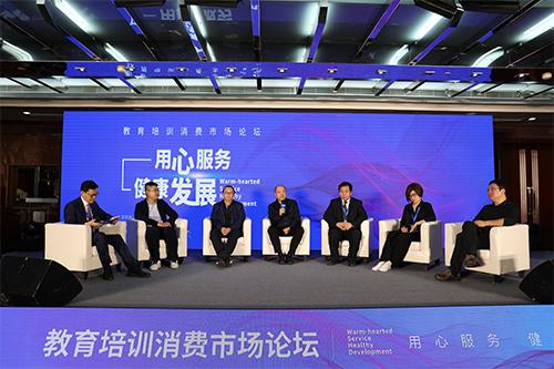 教育培训消费市场论坛举办,提醒广大消费者科学理性消费