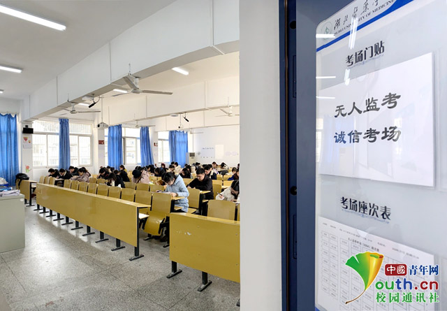 """高校开设""""诚信考场"""":126名学生参加,考场内无人监考"""