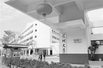 深圳高校建设:开放怀抱引落户 重点扶持助本土