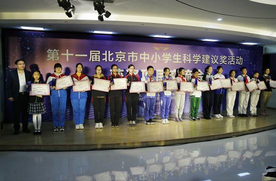 十项建议获评北京市中小学生科学建议奖