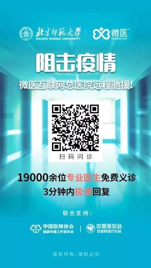 7*24小时!北师大联合微医平台在线为师生免费问诊