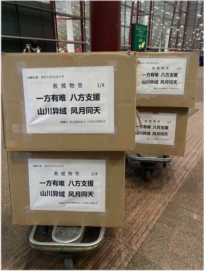 日本东北福祉大学等机构向清华大学捐赠物资共抗新冠病毒
