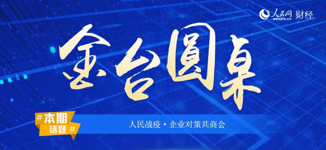 俞敏洪:线上业态要不断推动技术创新升级
