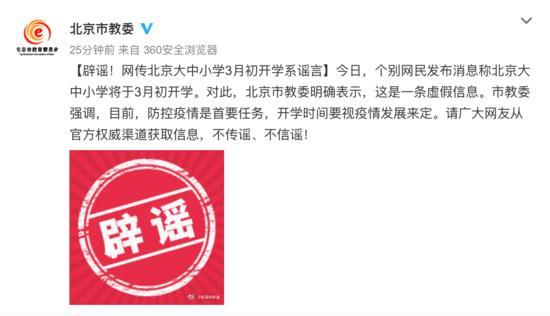北京市教委强调网传北京大中小学3月初开学消息不实