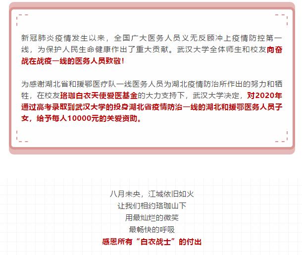 """武汉大学:2020年""""白衣战士""""子女考入武大将获万元资助"""