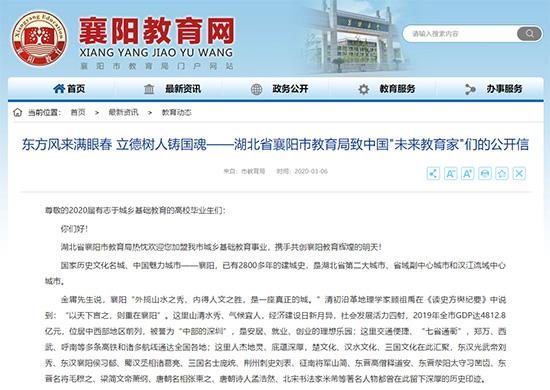 襄阳市教育局将面向全国2020届大学毕业生招聘公办学校教师1262人