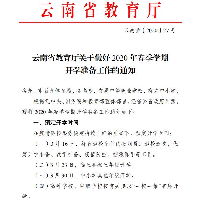 云南省教育廳發布做好2020年春季學期開學準備工作通知